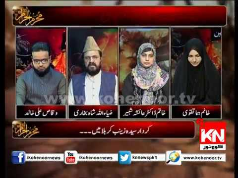 Pegam-e-Karbala 19 September 2018 | Kohenoor News Pakistan