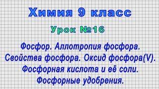 Химия 9 класс Урок 16 - Фосфор. Аллотропия фосфора. Свойства фосфора. Оксид фосфора(V)