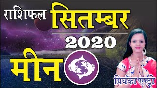 Meen Rashi – Pieces | Predictions for SEPTEMBER- 2020 Rashifal | Monthly Horoscope | Priyanka Astro