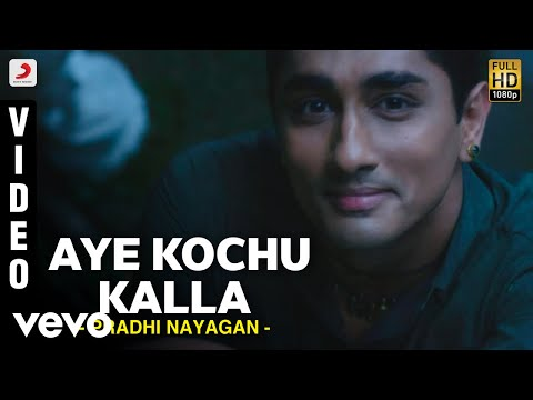 Aye Kochu Kalla  Parvathy, Haricharan