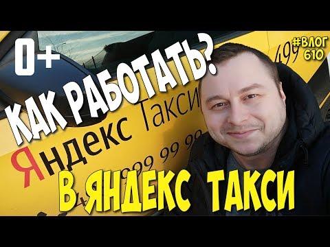 РАБОТА В ЯНДЕКС ТАКСИ? Как устроиться в Яндекс Такси? влог 610 Алекс Простой