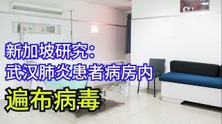 【时事追踪】新加坡研究:武汉肺炎患者病房内遍布病毒