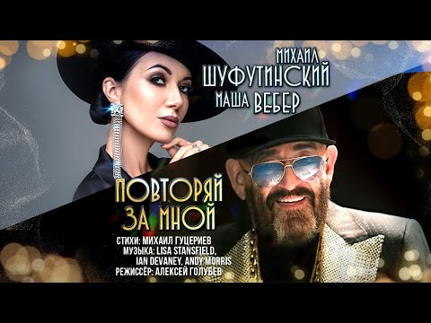 Михаил Шуфутинский и Маша Вебер - Повторяй за мной