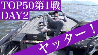 JBTOP50 第1戦ゲーリーインターナショナルDAY2 川口直人 Go!Go!NBC!