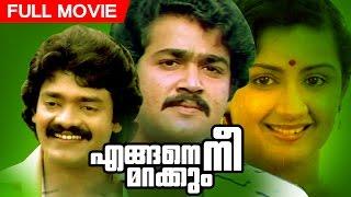 Malayalam Full Movie  Engane Nee Marakkum  Superhit Movie  FtMohanlal Shankar Menaka