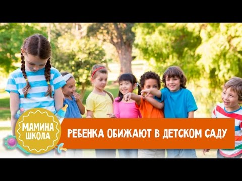 Что делать, если ребёнка обижают в детском саду
