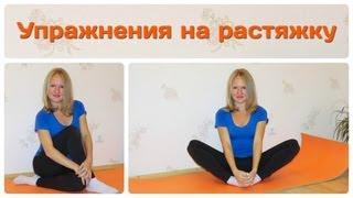 Упражнения на растяжку позвоночника и ног Ты и спорт