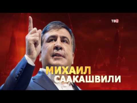 Михаил Саакашвили. Удар властью (видео)