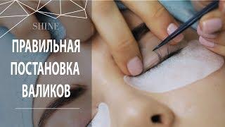 ПРАВИЛЬНАЯ ПОСТАНОВКА ВАЛИКОВ. ЛАМИНИРОВАНИЕ РЕСНИЦ. ОШИБКИ