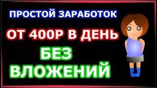 Как заработать в интернете БЕЗ ВЛОЖЕНИЙ, 900р на заданиях!