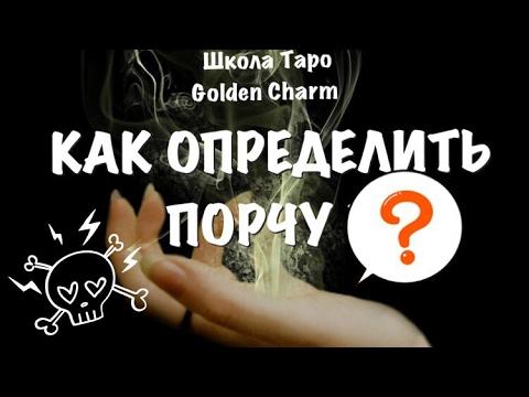 КАК ОПРЕДЕЛИТЬ ПОРЧУ С ПОМОЩЬЮ ЯЙЦА/ ШКОЛА ТАРО GOLDEN CHARM/