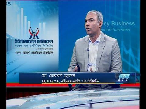 একুশে বিজনেস  || মো. মোবারক হোসেন-মহাব্যবস্থাপক, এইচএম এলপি গ্যাস লিমিটেড। || ০৫ ডিসেম্বর ২০১৯ | ETV Business