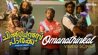 Omanathinkal - Official Video Song