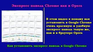Экспресс панель Chrome как в Opera. Как установить экспресс панель в Гугл Хром