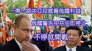 一帶一路中亞段威脅俄國利益,俄國警告中共立即停止,不停就開戰2018_8_10