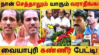 நான் செத்தாலும் யாரும் வராதீங்க! வையாபுரி கண்ணீர் பேட்டி! |Tamil Cinema | Kollywood News |