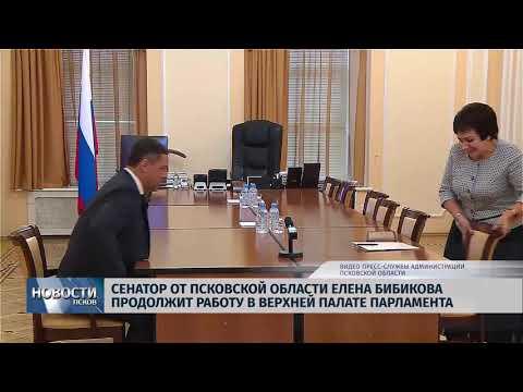 Новости Псков 20.09.2018 # Елена Бибикова остается сенатором от Псковской области