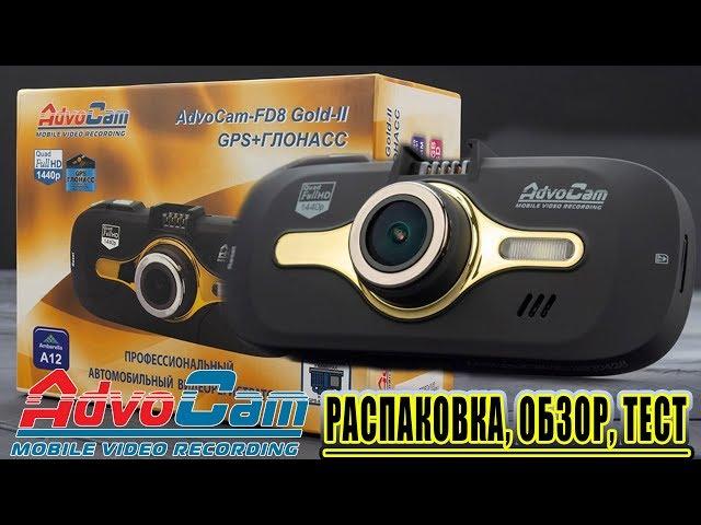 Видео ADVOCAM FD8