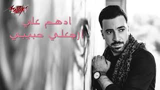 اغاني حصرية أدهم على - إرجعلى حبيبى من ألبوم أبصم بالعشرة | Adham Ali - Erga3ly 7abiby تحميل MP3