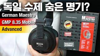 [DROP] 독일 수제 숨은 명기? German Maestro GMP 8.35 Mobile Advanced 헤드폰