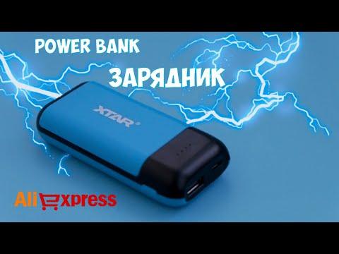 ПОВЕРБАНК ЗАРЯДНИК С ALIEXPRESS XTAR PB2C