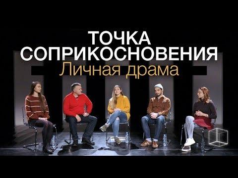 Точка соприкосновения: Личная драма   Куб
