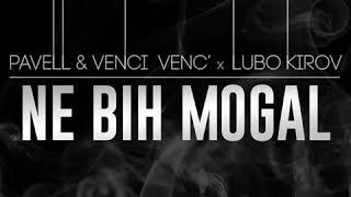 Pavell & Venci Venc · Lubo Kirov   Ne Bih Mogal  Павел и Венци Венц   Любо Киров   Не бих Могъл