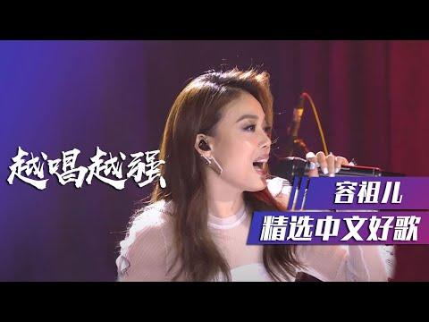 容祖儿粤语动感演唱《越唱越强》 [精选中文好歌] | 中国音乐电视 Music TV