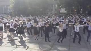 Флеш-моб випускний 4 клас 2017