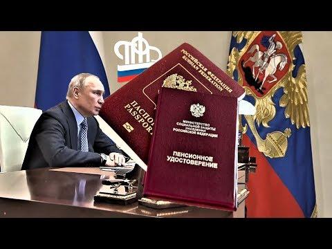Пенсии  Досрочный Выход на Пенсию По Новому или Отмена Пенсионной Реформы в России в Связи с Кризисо