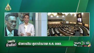"""""""เลือกตั้ง 2562"""" : ผ่าทางตัน สูตรคำนวณ ส.ส. กกต. : ขีดเส้นใต้เมืองไทย   13-04-62   ไทยรัฐนิวส์โชว์"""