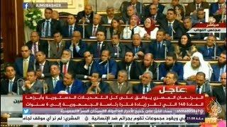 المسائية .. البرلمان المصري يوافق على كل التعديلات الدستورية وأبرزها المادة 140