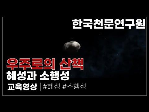 혜성과 소행성