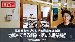 【街角KEYVOX】世田谷ものづくり学校でのコミュニティ運営ノウハウをヒアリング