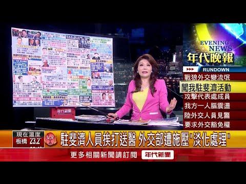 陸外交人員打傷台灣外交人員