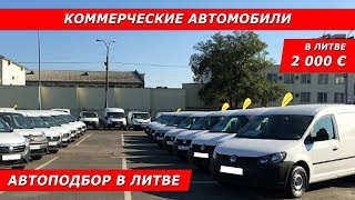 Коммерческие авто в Литве за 2000€ / Автоподбор