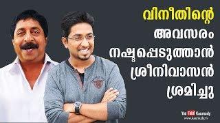 Sreenivasan Tried To Block Vineeth's Opportunity | Kaumudy TV