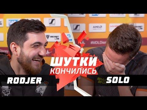 ШУТКИ КОНЧИЛИСЬ: Solo vs RodjER