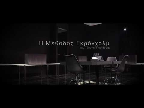 Προεσκόπηση βίντεο της παράστασης Η μέθοδος Γκρόνχολμ.