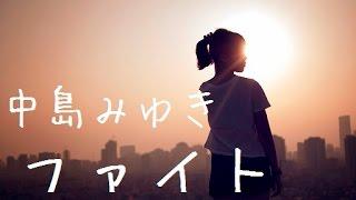 ファイト/中島みゆきcover.Vo.KumiSatoArr.HiyokoTakai