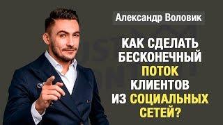 """""""Как сделать бесконечный поток клиентов из социальных сетей?"""" Александр Воловик"""