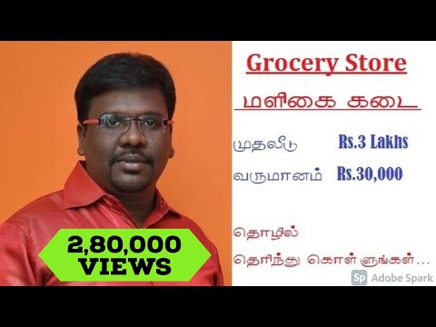 , title : 'Grocery Shop Business Plan And Ideas - Tamil
