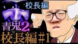 【青鬼2 校長編】ヒカキンの実況プレイ Part1【ホラーゲーム】
