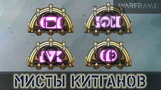 Warframe: Мистификаторы Китганов - Пакс Удар, Парение, Искатель, Зарядка