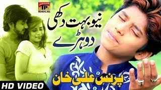Dukhi Dohrey - Prince Ali - Latest Song 2017 - Latest Punjabi And Saraiki