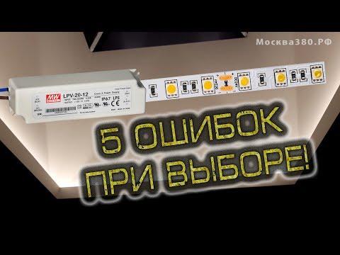 Монтаж светодиодной ленты.  5 ошибок при выборе