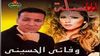 Wafaay El Hussiny - Yale Sam3ne / وفائي الحسيني - ياللي سامعني تحميل MP3