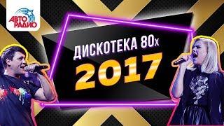 🅰️ Дискотека 80х - 2017. Полная версия в HD!