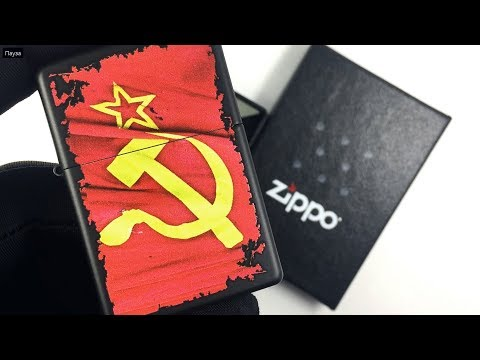 218 Зажигалка Zippo Soviet Flag Sickle, Black Matte