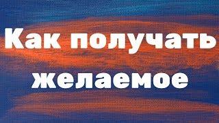 Алексей Похабов. Как получать желаемое.